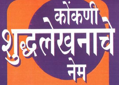 Konkani Shuddhalekhanache Niaym - 4th Edition