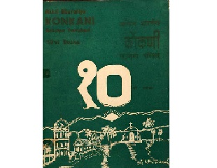 Souvenir - 10th Adhiveshan of All India Konkani Parishad