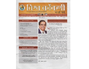 World Konkani News Bulletin - Vol 2. No 3.