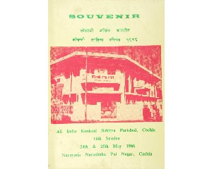 Souvenir - 16th Adhiveshan of All India Konkani Parishad