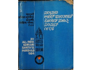 Souvenir - 15th Adhiveshan of All India Konkani Parishad