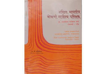 Souvenir - 18th Adhiveshan of All India Konkani Parishad