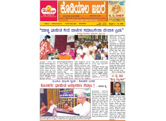 Kodial Khaber Vol 3 Issue 6 - Feb 1-15 2010