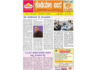 Kodial Khaber Vol 3 Issue 12 - May 1-15 2010