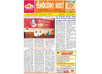 Kodial Khaber Vol 3 Issue 14 - June 1-15 2010