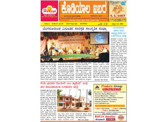 Kodial Khaber Vol 3 Issue 16 - July 1-15 2010