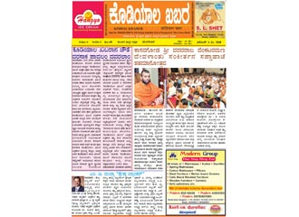 Kodial Khaber Vol 4 Issue 2 - December 1-15 2010