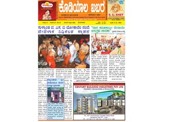 Kodial Khaber Vol 4 Issue 14 - June 1-15 2011
