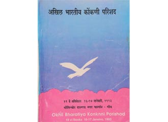 Souvenir - 19th Adhiveshan of All India Konkani Parishad