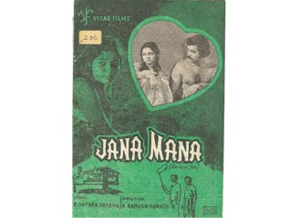 Film Song Booklet of Konkani Film JANAMANA